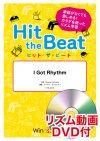 【リズム動画DVD付】I Got Rhythm〔導入編〕
