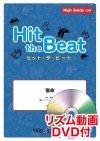 【リズム動画DVD付】宿命 / Official髭男dism〔上級編〕