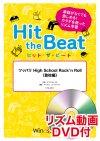 【リズム動画DVD付】ツッパリ High School Rock'n Roll(登校編)〔導入編〕