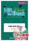 【リズム動画DVD付】交響曲 第5番「運命」〔世界の名曲選・上級〕
