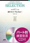 星をうたう〜The Star〜〔混声4部合唱〕