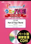 Part of Your World(English Ver.)〔アカペラ4声〕