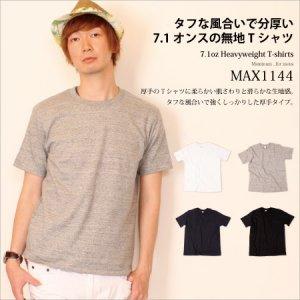 厚手の無地Tシャツ!7.1オンスのTシャツ無地 厚手