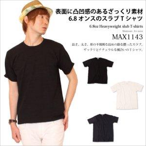 スラブTシャツ!6.8オンスの厚手 表面に凸凹間のあるスラブTシャツ