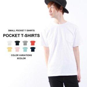 ポケット付無地Tシャツ!生地感バランスのとれたポケットTシャツ