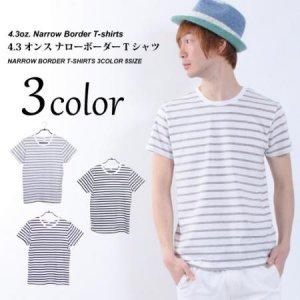 ボーダーTシャツ 半袖 メンズ!着心地良い薄手のナローボーダーTシャツ