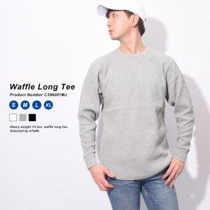 ワッフル素材のロングTシャツ!おしゃれサーマルロンT 無地 メンズ