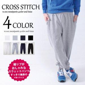 しっかりした厚さのスウェットパンツ!裾リブがおしゃれなアクセントのスウェットパンツ!(2XL〜3XL)