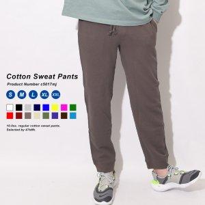 オシャレなスウェットパンツ!汗を吸い取りやすい通気性の良い素材の裏毛素材16色のスウェットパンツ(S〜XXL)