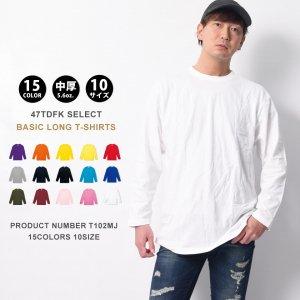 オリジナルプリントにベーシックなロングTシャツ カラフルな15色のロングTシャツ