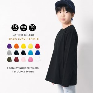 【キッズサイズ】オリジナルプリントにベーシックなロングTシャツ カラフルな15色のロングTシャツ