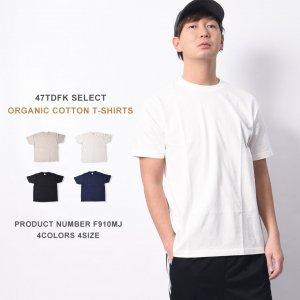 オーガニックコットンでオリジナルTシャツ 着るだけで社会貢献できるオーガニックコットン100%の無地Tシャツ