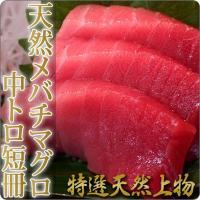 メバチマグロ中トロ(300g)