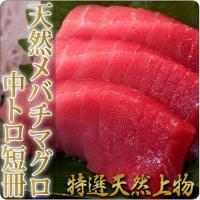 メバチマグロ中トロ短冊(500g)