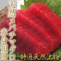 メバチマグロ赤身短冊(300g)