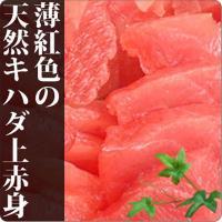 天然キハダマグロ上赤身短冊(300g)