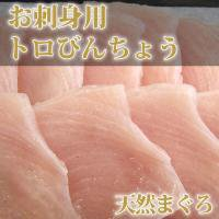 【一本釣り】【メガ盛り】ビンチョウまぐろ赤身短冊(1kg)【トロ】【トロビンチョウ】