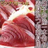 お刺し身用、1本釣りカツオの赤身(約700g)