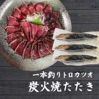 【特別価格1980円】1本釣りトロかつおの炭火焼きタタキ(約1kg)
