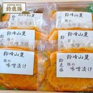 鈴峰山麓 鈴鹿豚の味噌漬け