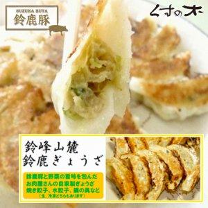 鈴鹿餃子 20個×2箱セット