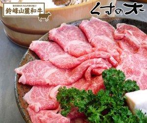 低温熟成 三重県産黒毛和牛 特選ロースすき焼き用(500g)