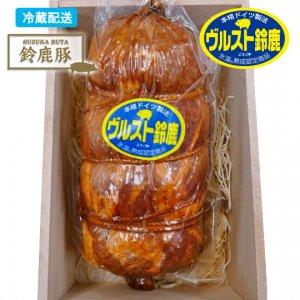 【低温熟成】鈴鹿豚の自家製ボンレスハム 1本もの