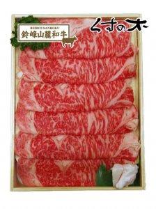 低温熟成 三重県産黒毛和牛  しゃぶしゃぶ用(500g)