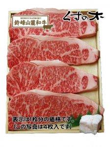 低温熟成 三重県産黒毛和牛 サーロイン ステーキ用(1枚約250g)