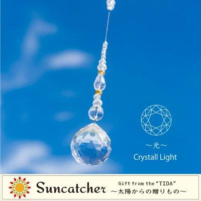 〜光〜Crystal Light/サンキャッチャー