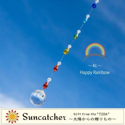 〜虹〜Happy Rainbow/サンキャッチャー