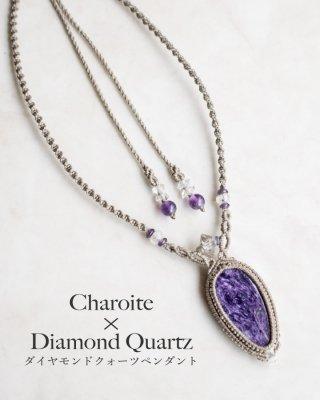 チャロアイト+ダイヤモンドクォーツ/ネックレス