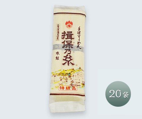 揖保乃糸 特級品 300g 20袋