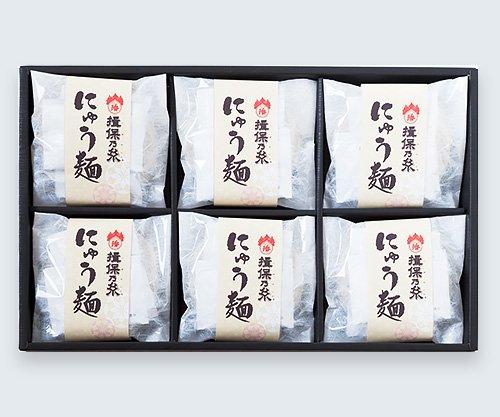 揖保乃糸 にゅう麺 NY-30 900g