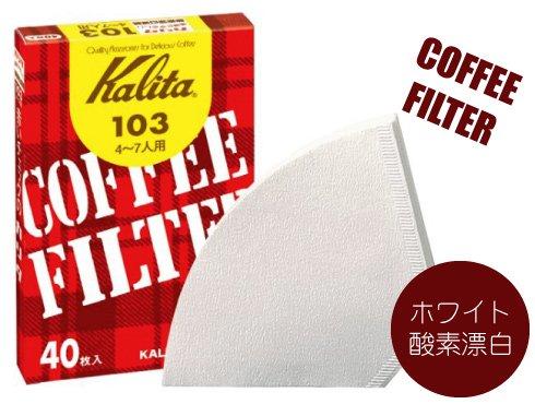 カリタ コーヒーフィルター|103濾紙 40枚入