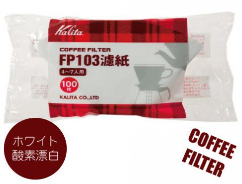 カリタ コーヒーフィルター|FP103濾紙 100枚入