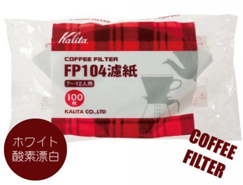 カリタ コーヒーフィルター FP104濾紙 100枚入