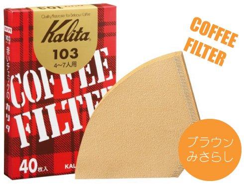 カリタ コーヒーフィルター|みさらしタイプ103濾紙 40枚入