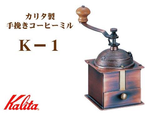 コーヒーミルK-1|カリタ製 手挽きコーヒーミル