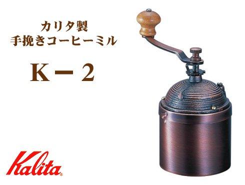 コーヒーミルK-2|カリタ製 手挽きコーヒーミル