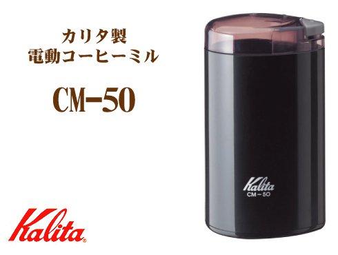 CM-50 ブラック|カリタ製 電動コーヒーミル