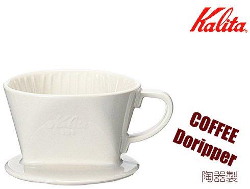 101-ロト|カリタ 陶器製コーヒードリッパー