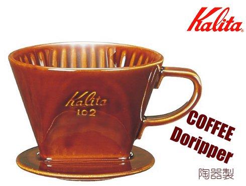 102-ロトブラウン|カリタ 陶器製コーヒードリッパー