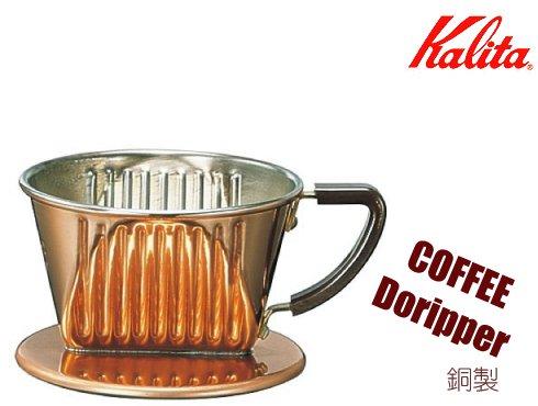 101-CU カリタ 銅製コーヒードリッパー