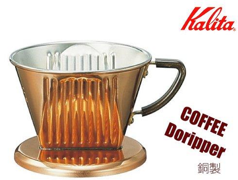 102-CU|カリタ 銅製コーヒードリッパー