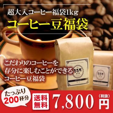 送料無料!コーヒー専門店の200杯分入り超大入コーヒー福袋1kg
