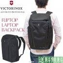 VICTORINOX ビクトリノックス / リュック FLIPTOP LAPTOP BACKPACK フリップトップラップトップバックパック