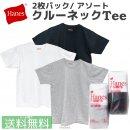 <img class='new_mark_img1' src='https://img.shop-pro.jp/img/new/icons15.gif' style='border:none;display:inline;margin:0px;padding:0px;width:auto;' />Hanes ヘインズ メンズ ジャパンフィット 2P Japan Fit  クルーネック パックTシャツ 無地 2枚組