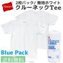 <img class='new_mark_img1' src='https://img.shop-pro.jp/img/new/icons15.gif' style='border:none;display:inline;margin:0px;padding:0px;width:auto;' />Hanes ヘインズ メンズ ジャパンフィット 2P Japan Fit Blue Pack クルーネック パックTシャツ 無地 2枚組