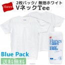 <img class='new_mark_img1' src='https://img.shop-pro.jp/img/new/icons15.gif' style='border:none;display:inline;margin:0px;padding:0px;width:auto;' />Hanes ヘインズ メンズ ジャパンフィット 2P Japan Fit Blue Pack Vネック パックTシャツ 無地 2枚組